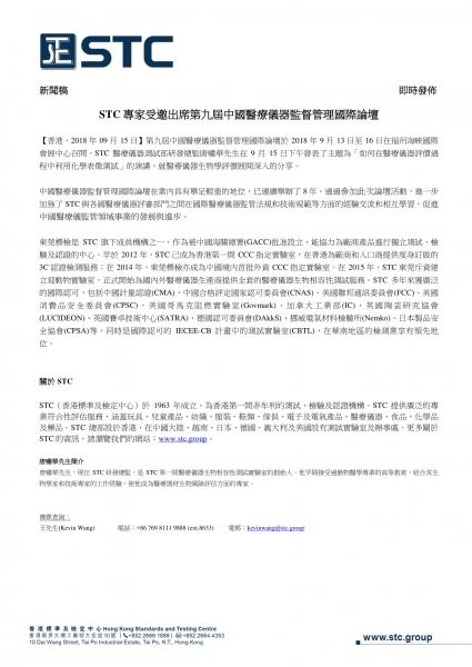 20180915_DG_china_press release_TChi-1.jpg