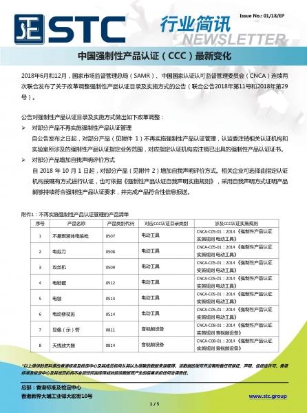 EP Newsletter_1801_中国强制性产品认证(CCC)最新变化_页面_1.jpg