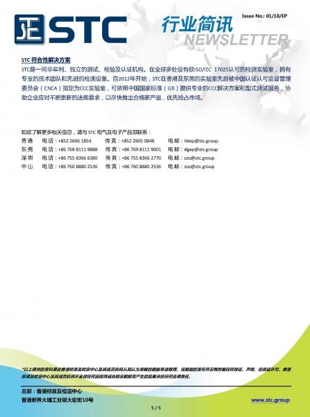 EP Newsletter_1801_中国强制性产品认证(CCC)最新变化_页面_5.jpg
