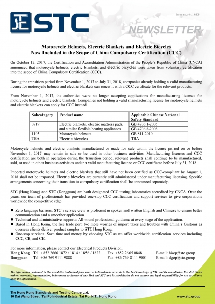 2018_04 Motorcycle Helmets, Electric Blankets and Electric Bicycles Now Included in the Scope of China Compulsory Certification (CCC)_FINAL-page-001.jpg
