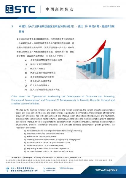 STC, 中国新闻焦点 (2019年10月),