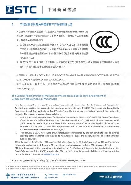 STC China market watch - Oct2019(EN_CH)-1.jpg
