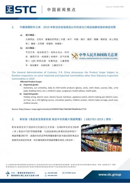 STC China market watch - Oct2019(EN_CH)-2.jpg