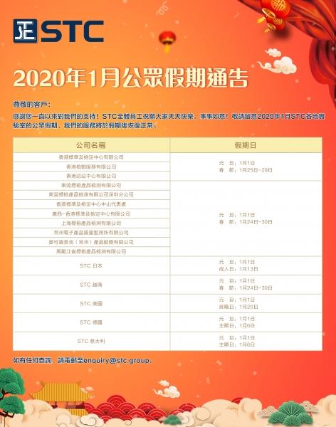 2020年1月公众假期通告_TC.jpg