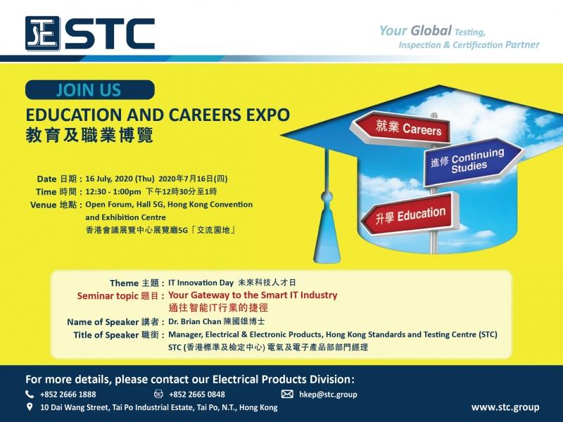 教育及職業博覽-未來科技人才日