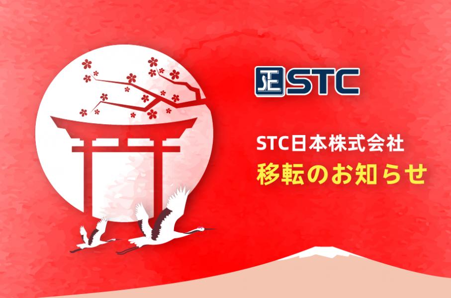 STC日本株式会社移転のお知らせ
