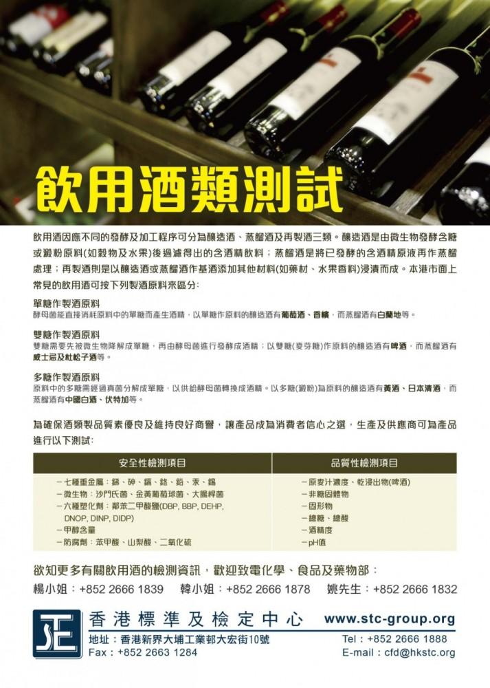 140408_HKCFD_Flyer_飲用酒類測試.jpg