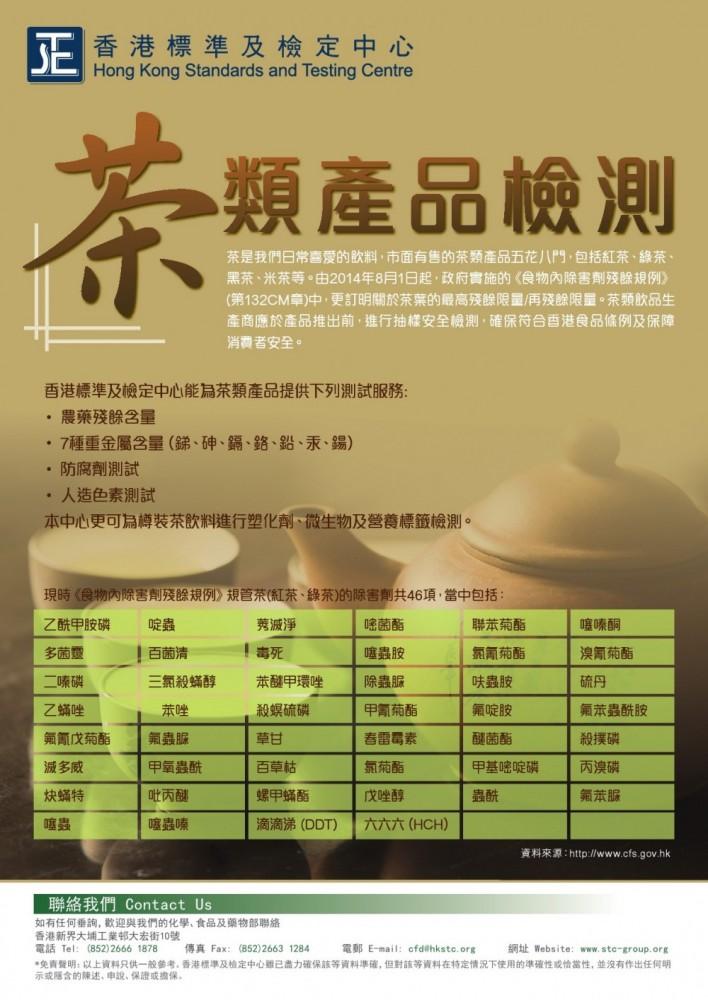 140808_CFD_Flyer TeaTesting_v3-1.jpg