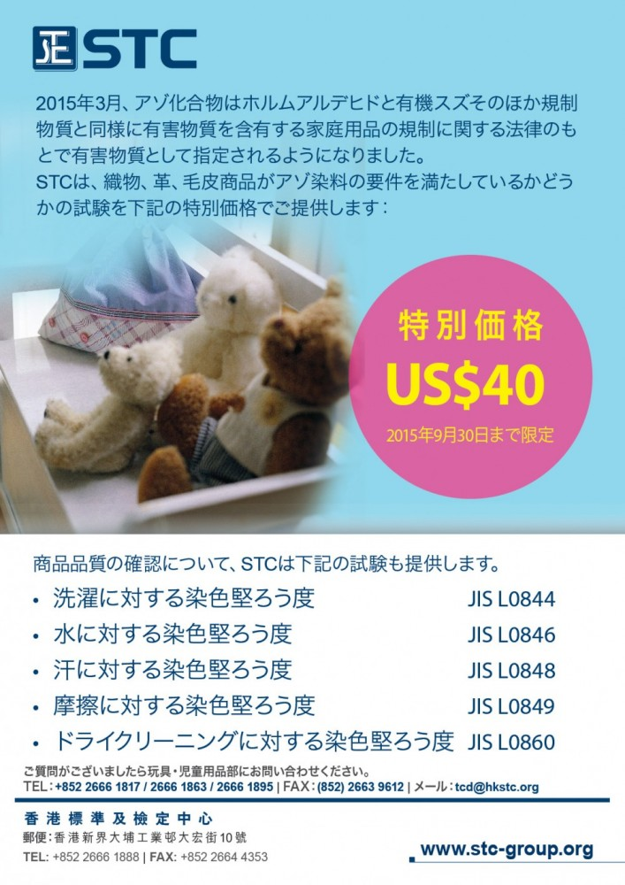 150527_TCD special promotion till 30 September 2015_J.jpg