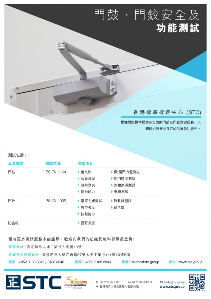 160929-TMDF0060 - Safety & Performance Tests for Door Closer and Door Hinge-2.jpg