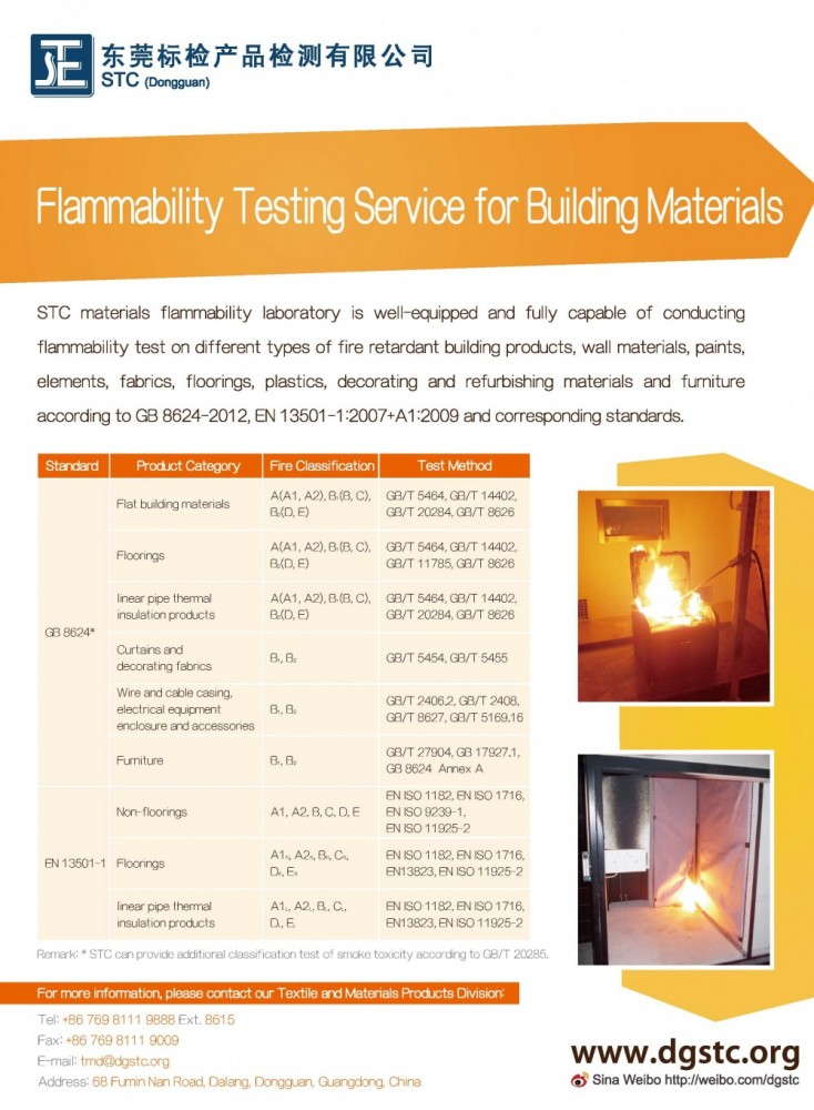 201408_DGTMD_flyer_1401_建筑材料防火性能测试服务_v2_页面_2.jpg