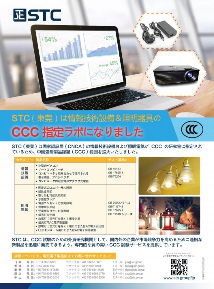 EP_CCC_JP.jpg