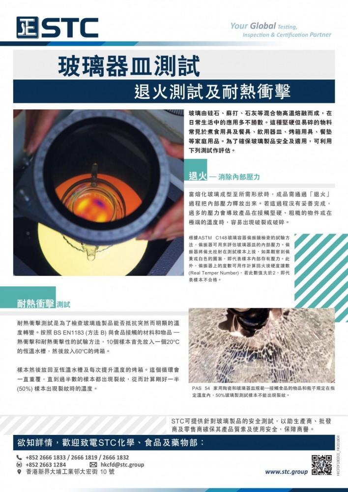 HKCFDF1802CE_Glassware_Testing_C.jpg