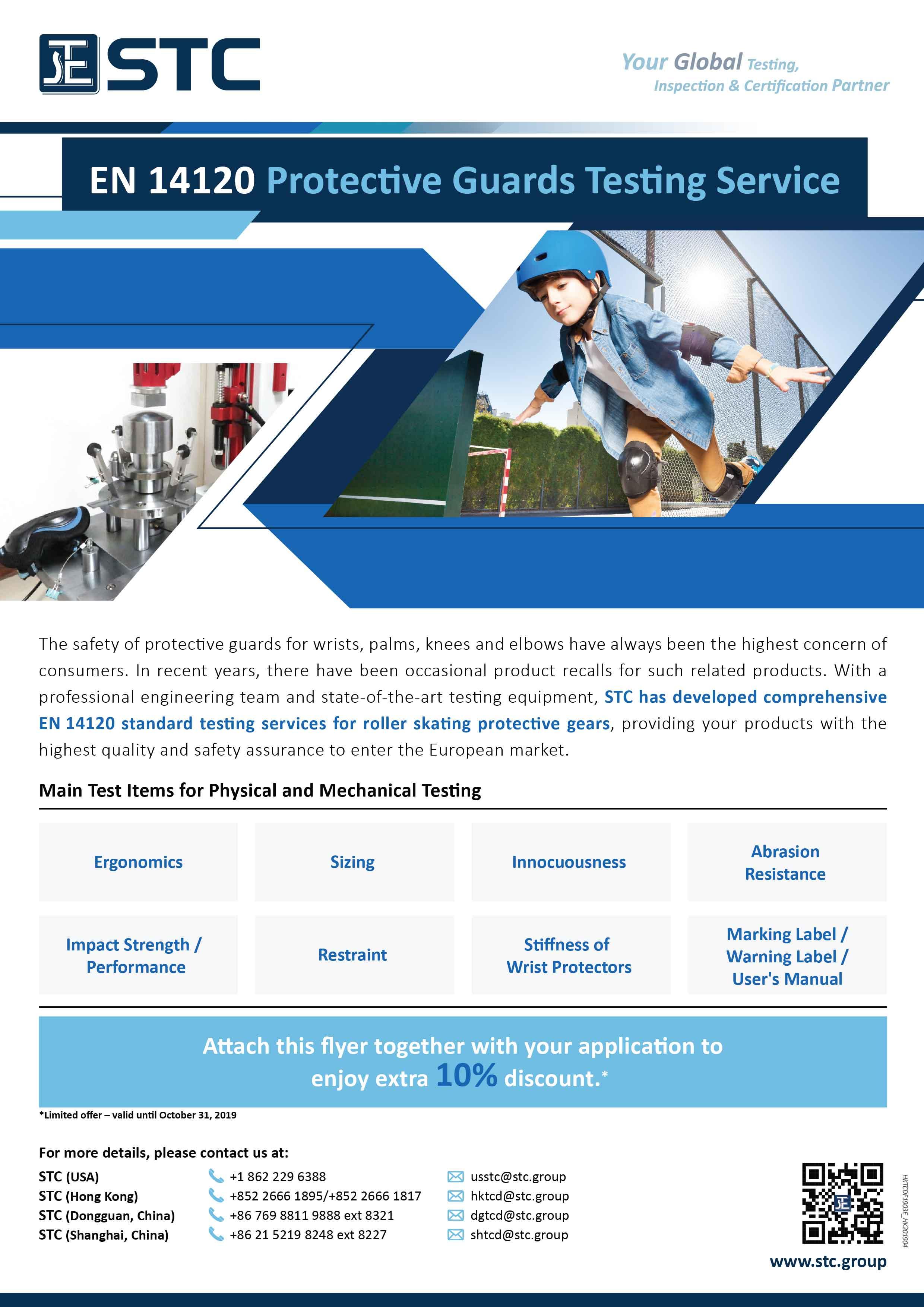 DGTCD_EN 14120护具安全测试服务_页面_2.jpg